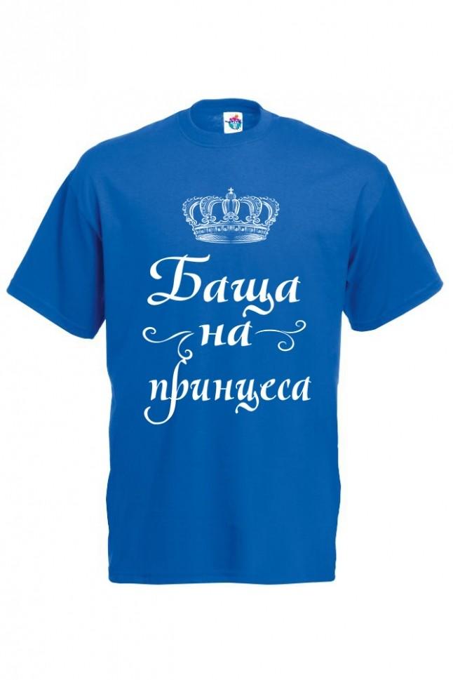 510812122fe Мъжка тениска Баща на Принцеса
